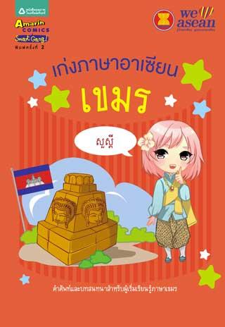 หน้าปก-เก่งภาษาอาเซียน-เขมร-ookbee