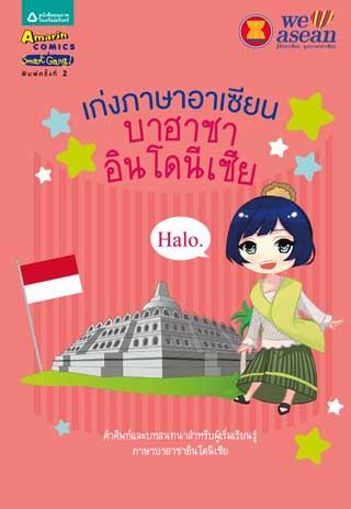 หน้าปก-เก่งภาษาอาเซียน-บาฮาซา-อินโดนีเซีย-ookbee