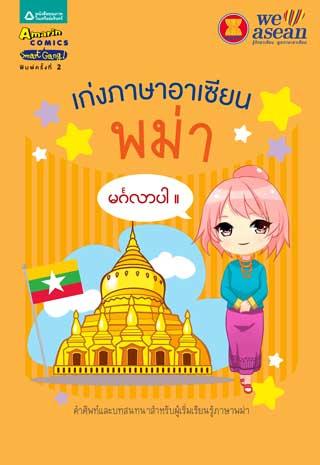 เก่งภาษาอาเซียน-พม่า-หน้าปก-ookbee