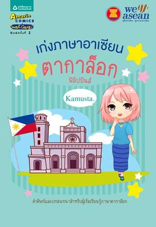 หน้าปก-เก่งภาษาอาเซียน-ตากาล็อก-ฟิลิปปินส์-ookbee