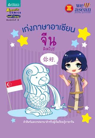 หน้าปก-เก่งภาษาอาเซียน-จีน-สิงคโปร์-ookbee