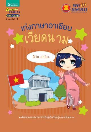 หน้าปก-เก่งภาษาอาเซียน-เวียดนาม-ookbee