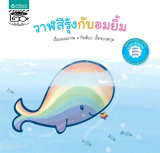 หน้าปก-วาฬสีรุ้งกับอมยิ้ม-ookbee