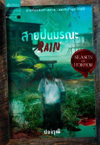 หน้าปก-rain-สายฝนมรณะ-ookbee