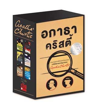 boxset-ชุด-อกาธา-คริสตี้-7-เล่ม-หน้าปก-ookbee