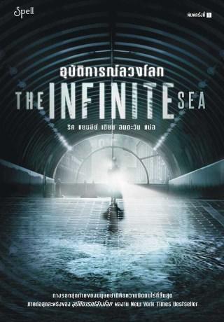 หน้าปก-อุบัติการณ์ลวงโลก-the-infinite-sea-ookbee