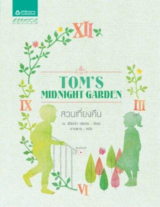 หน้าปก-สวนเที่ยงคืน-toms-midnight-garden-ookbee
