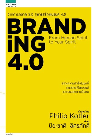 หน้าปก-branding-40-from-human-spirit-to-your-spirit-ookbee