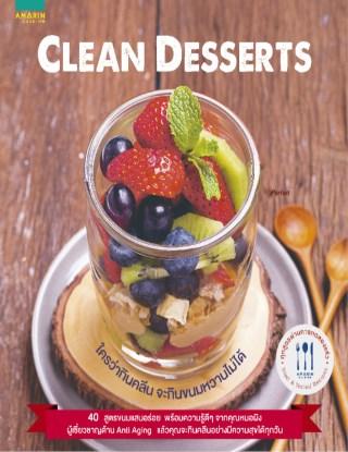 หน้าปก-clean-dessert-ใครว่ากินคลีน-จะกินขนมหวานไม่ได้-ookbee