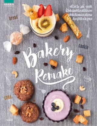 หน้าปก-bakery-remake-ookbee