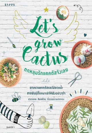 หน้าปก-lets-grow-cactus-ตกหลุมรักแคคตัสจังเลย-ookbee