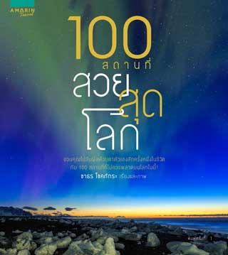 หน้าปก-100-สถานที่สวยสุดโลก-ookbee