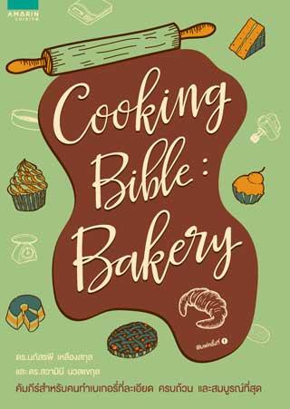 หน้าปก-cooking-bible-bakery-ookbee