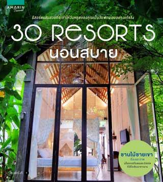 หน้าปก-30-resorts-นอนสบาย-ookbee