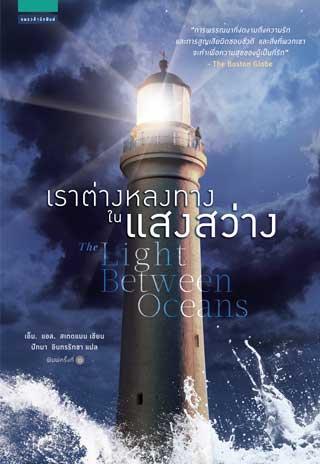 หน้าปก-เราต่างหลงทางในแสงสว่าง-the-light-between-oceans-ookbee