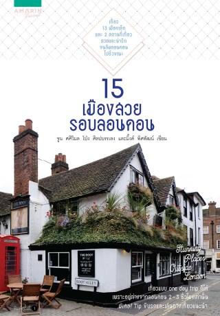 หน้าปก-15-เมืองสวยรอบลอนดอน-ookbee