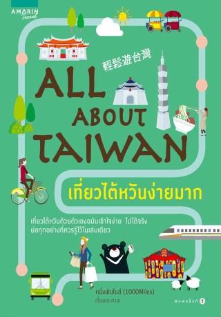 หน้าปก-all-about-taiwan-เที่ยวไต้หวันง่ายมาก-ookbee