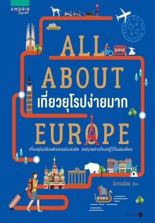 all-about-europe-เที่ยวยุโรปง่ายมาก-หน้าปก-ookbee