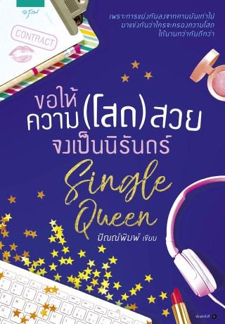 หน้าปก-single-queen-ขอให้ความ-โสด-สวยจงเป็นนิรันดร์-ookbee