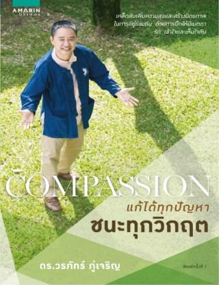 หน้าปก-compassion-แก้ได้ทุกปัญหาชนะทุกวิกฤต-ookbee