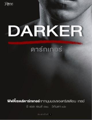 หน้าปก-darker-ดาร์กเกอร์-ookbee