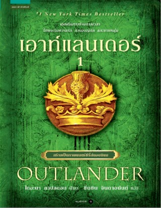 หน้าปก-outlander-vol1-ookbee
