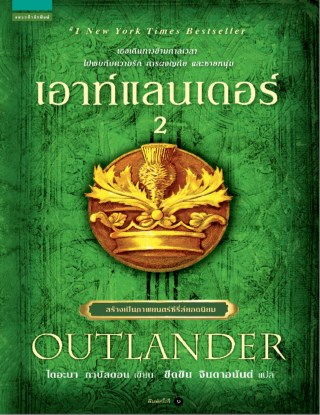 หน้าปก-outlander-vol2-ookbee
