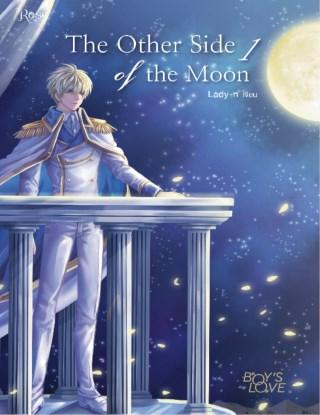 หน้าปก-the-other-side-of-the-moon-เล่ม-1-ookbee