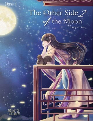 หน้าปก-the-other-side-of-the-moon-เล่ม-2-ookbee
