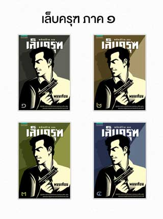 หน้าปก-boxset-เล็บครุฑ-ภาค-1-4เล่ม-ookbee