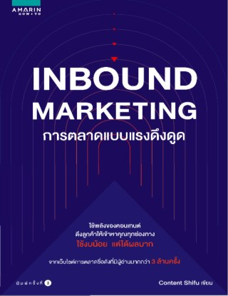 หน้าปก-inbound-marketing-การตลาดแบบแรงดึงดูด-ookbee