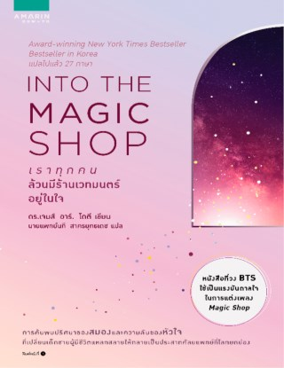 into-the-magic-shop-หน้าปก-ookbee