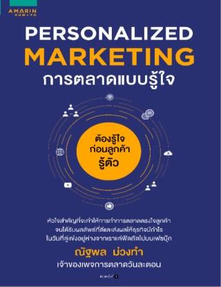 หน้าปก-personalized-marketing-การตลาดแบบรู้ใจ-ookbee