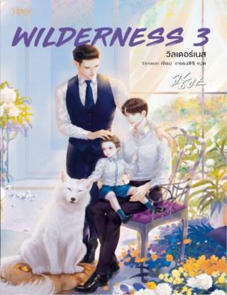 หน้าปก-wilderness-เล่ม-3-ookbee