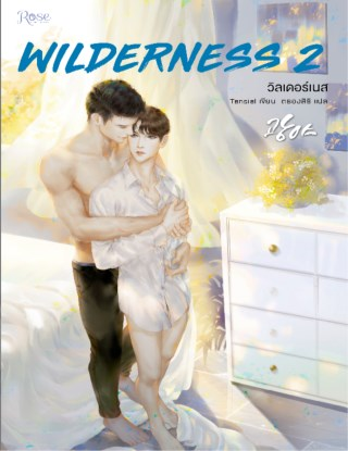 หน้าปก-wilderness-เล่ม-2-ookbee
