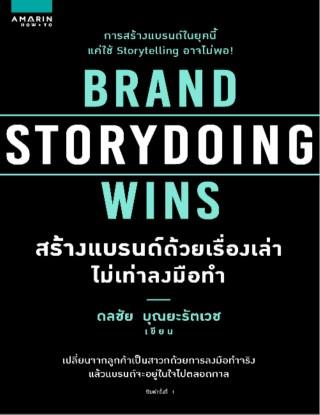 หน้าปก-brand-storydoing-wins-สร้างแบรนด์ด้วยเรื่องเล่า-ไม่เท่าลงมือทำ-ookbee