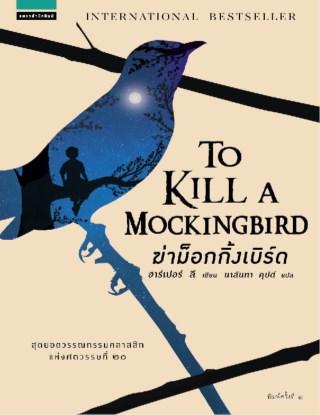 หน้าปก-to-kill-a-mockingbird-ฆ่าม็อคกิ้งเบิร์ด-ookbee