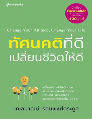 หน้าปก-ทัศนคติที่ดี-เปลี่ยนชีวิตให้ดี-ookbee