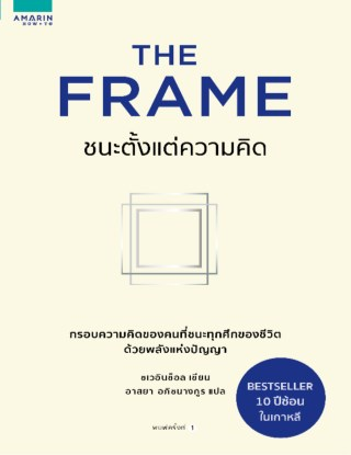 หน้าปก-the-frame-ชนะตั้งแต่ความคิด-ookbee