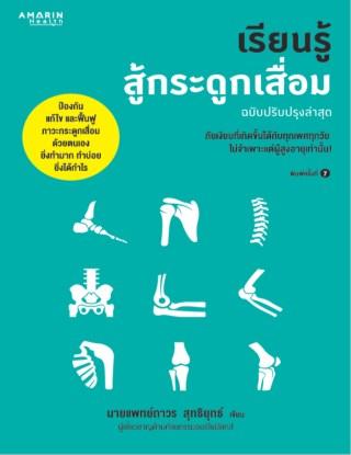 หน้าปก-เรียนรู้สู้กระดูกเสื่อม-ฉบับปรับปรุง-ookbee