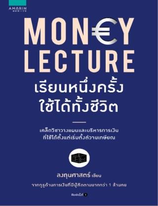money-lecture-เรียนหนึ่งครั้งใช้ได้ทั้งชีวิต-หน้าปก-ookbee
