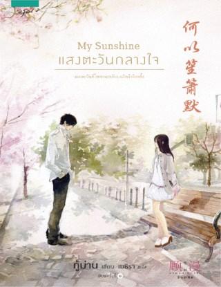 my-sunshine-แสงตะวันกลางใจ-หน้าปก-ookbee
