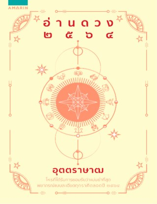 หน้าปก-อ่านดวง-๒๕๖๔-ookbee