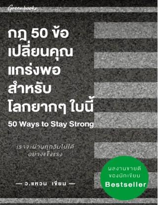 กฎ 50 ข้อ เปลี่ยนคุณแกร่งพอสำหรับโลกยากๆ ใบนี้ 50 Ways...Stay Strong
