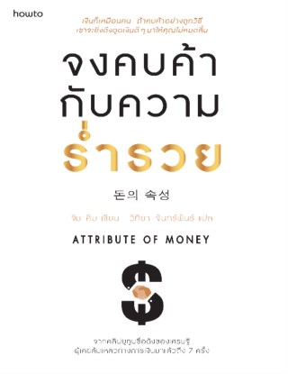 หน้าปก-จงคบค้ากับความร่ำรวย-ookbee