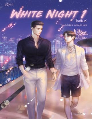 white-night-ไวท์ไนท์-เล่ม-1-หน้าปก-ookbee