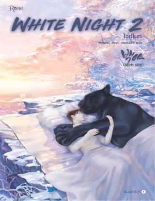 หน้าปก-white-night-ไวท์ไนท์-เล่ม-2-ookbee