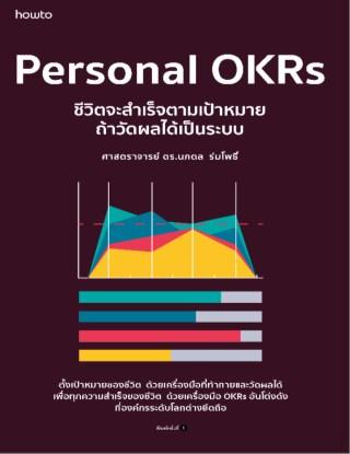 personal-okrs-ชีวิตจะสำเร็จตามเป้าหมาย-ถ้าวัดผลได้เป็นระบบ-หน้าปก-ookbee