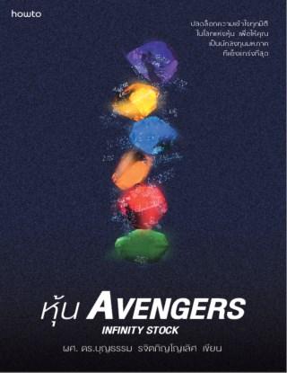 หุ้น-avengers-infinity-stock-หน้าปก-ookbee