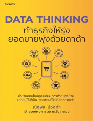 data-thinking-ทำธุรกิจให้รุ่ง-ยอดขายพุ่งด้วยดาต้า-หน้าปก-ookbee